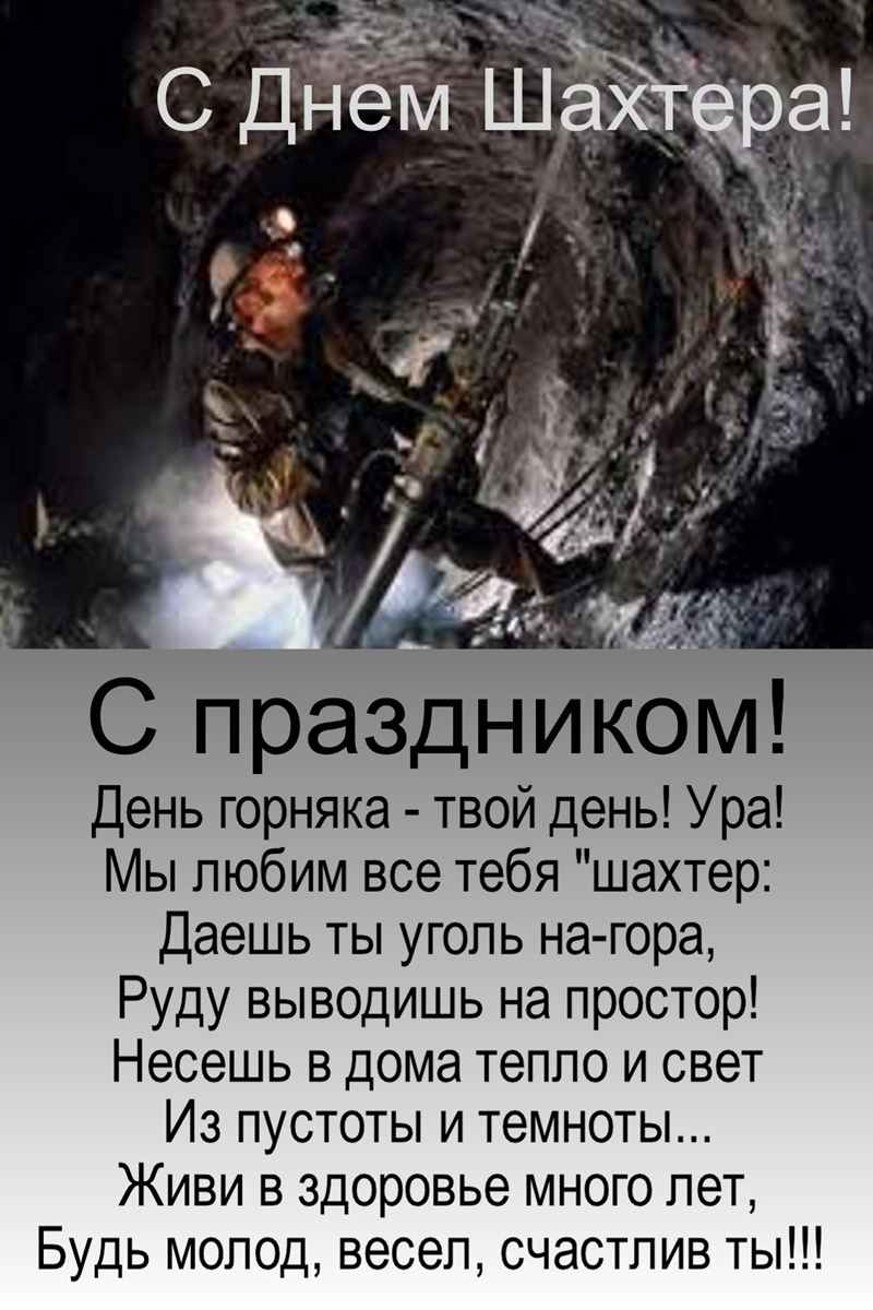 Смешные картинки к дню шахтера, открытки поздравление леночке