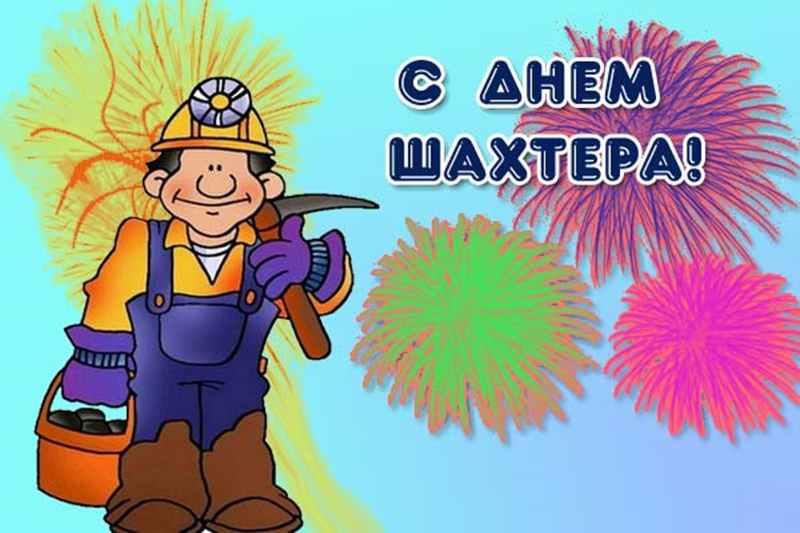 Открытка с новым годом для шахтеров