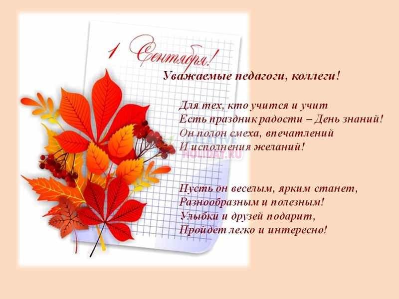 воротнички поздравление на 1 сентября в прозе на украинском при покупке семян