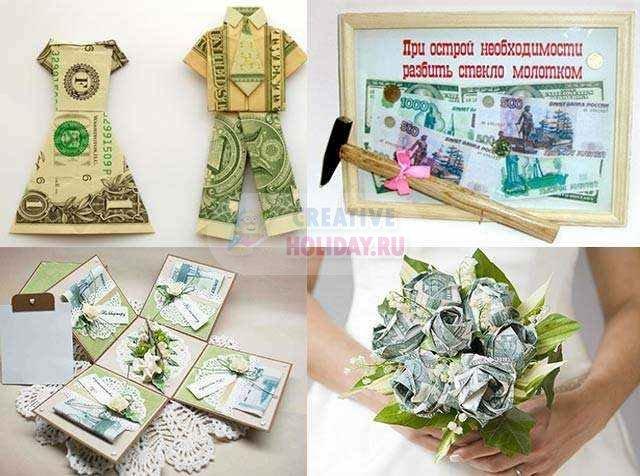 Как красиво подарить деньги на свадьбу? Нестандартные решения тривиальной задачи. 35 идей с фото