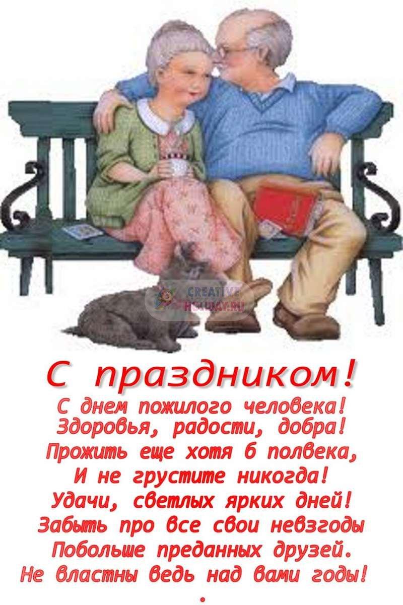 себе открытка для пенсионера с днем рождения самоизоляции стройными