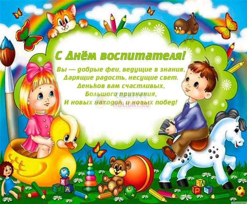 Поздравление с открытием детского сада в стихах