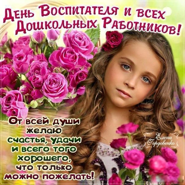 Картинки с поздравлениями к дню дошкольного работника, крещением