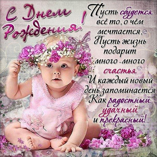 Хорошие поздравления с днем рождения ребенку девочке