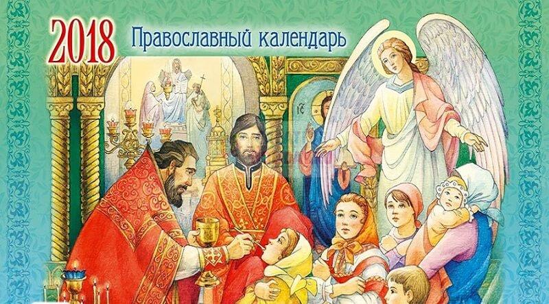 Какой сегодня церковный праздник. Календарь церковных праздников в октябре 2018 года