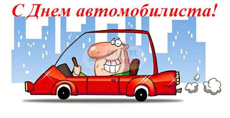 Лучшие поздравления с Днем водителя и автомобилиста. 100 штук