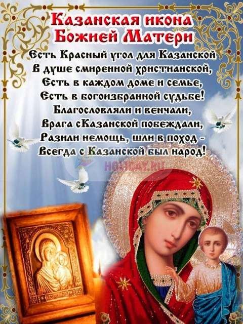 картинки с казанской божьей матерью 4 ноября большой, куда
