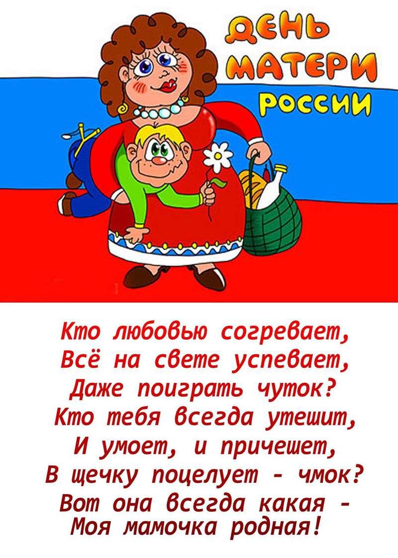 Картинки на день матери поздравления, сентября день