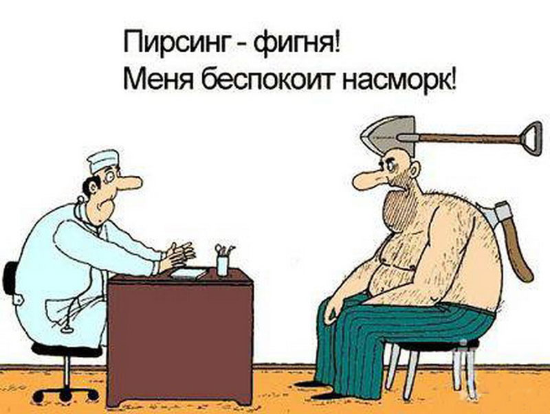 Смешные картинки о работе доктора