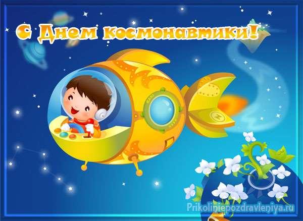 Открытки - поздравления на День Космонавтики. 30+ картинок с Днем Космонавтики