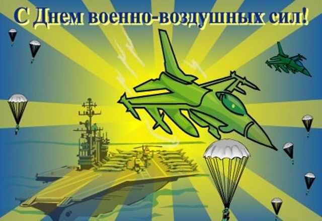 55+ Поздравления с днем Воздушного Флота России. Праздник «День авиации» или «День Воздушного Флота»