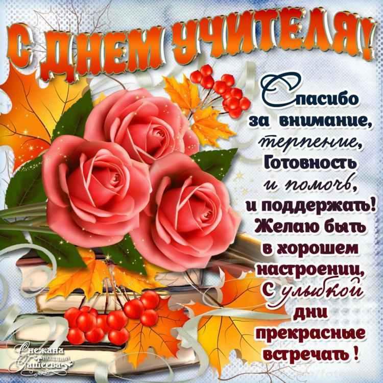 Поздравление с днем учителя в стихах женщине от родителей
