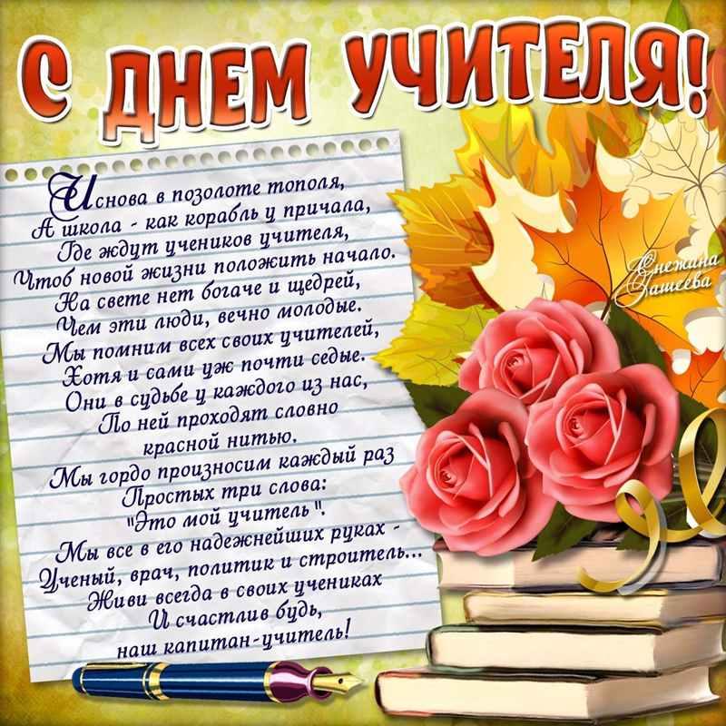 Красивые поздравления на день учителя в картинках