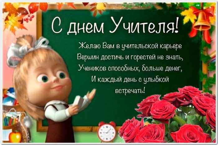 100+ Поздравления на День учителя в стихах