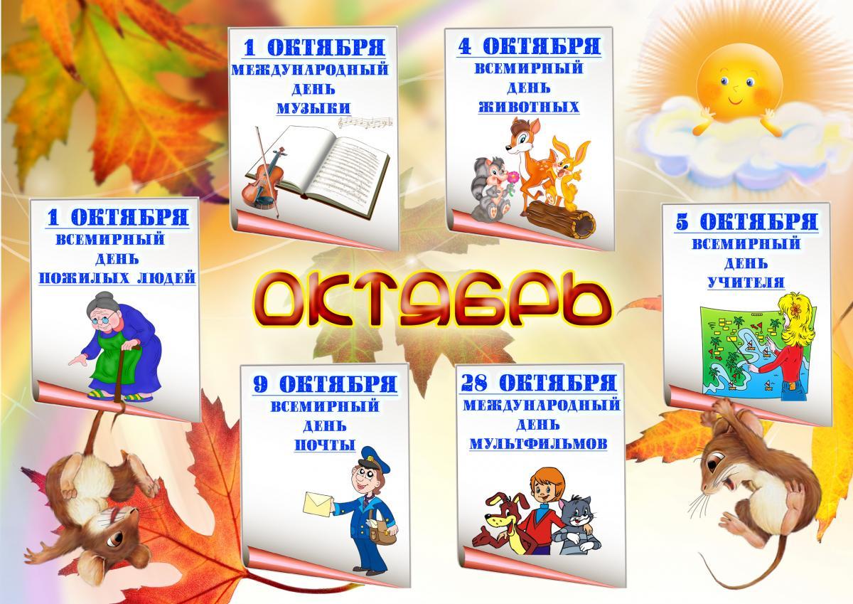 Праздники октября в России, государственные и церковные, какие в октябре 2019 года? Народные приметы октября 2019 года