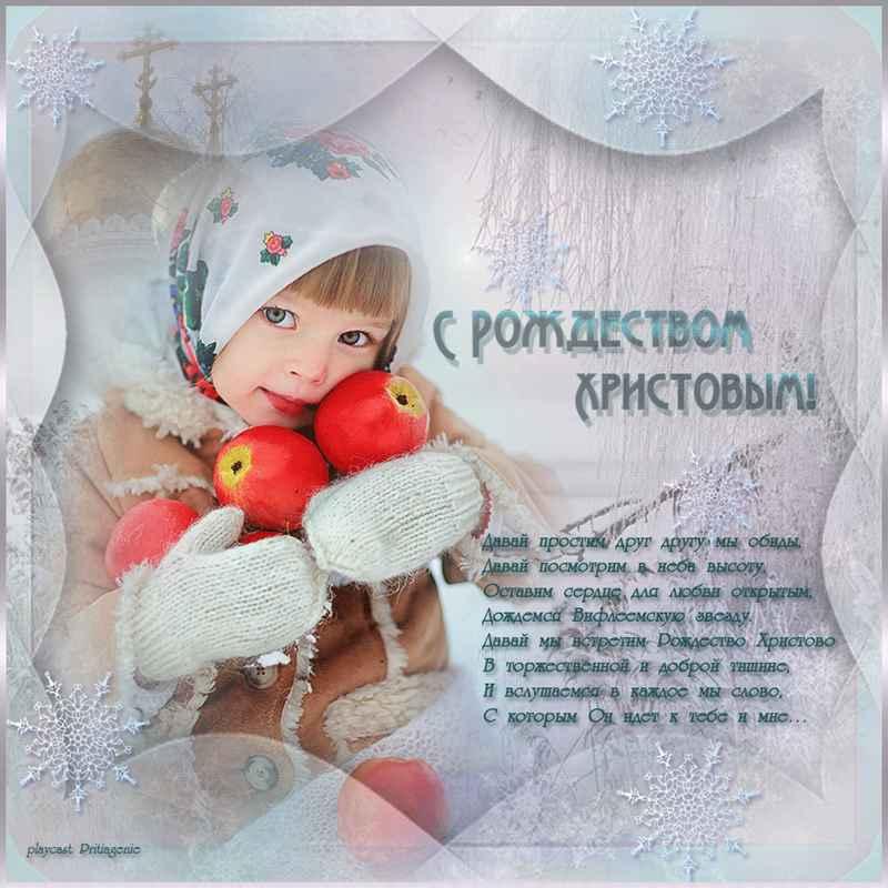 Поздравления с рождением христа в стихах