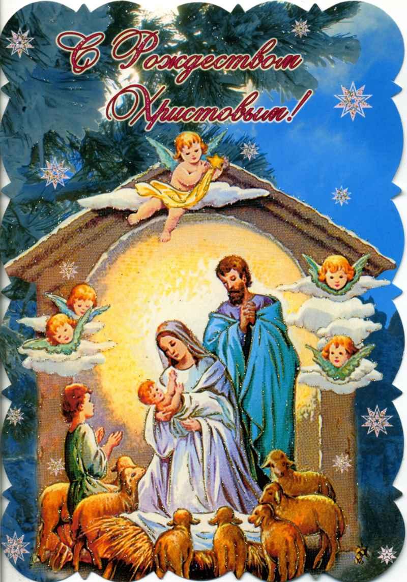 Рождество христово поздравление православных